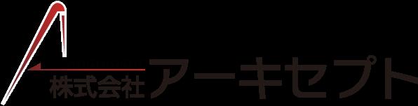 株式会社アーキセプト